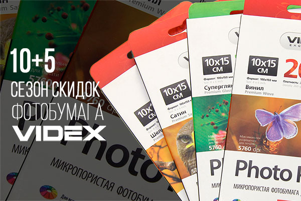 photopaper_sale_10+5.jpg