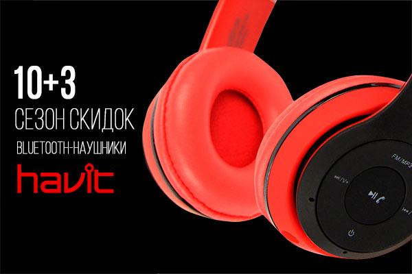 headphones_sale_10+3.jpg
