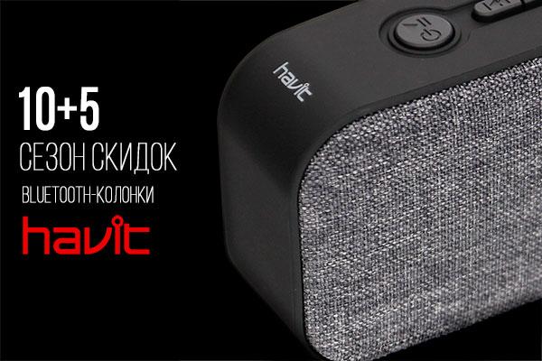 speaker_sale_10+5.jpg